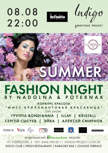 «Summer Fashion Night» в клубе Indigo