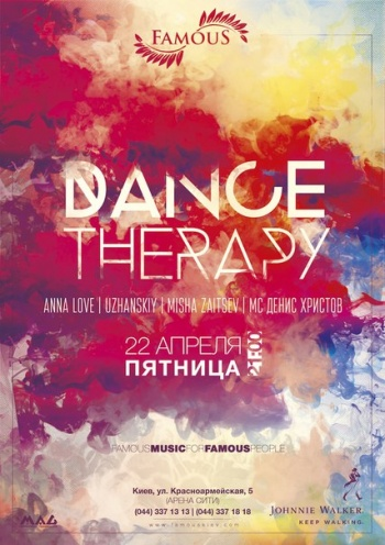 «DANCE THERAPY» в «Famous»