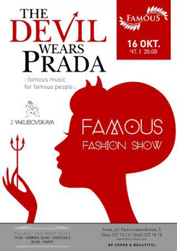 The devil wears Prada в Famous