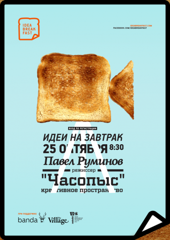 Idea Breakfast: Павел Руминов