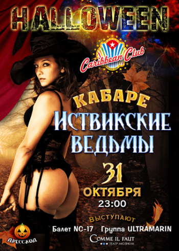 Halloween party - Кабаре «Иствикские Ведьмы» в Caribbean Club