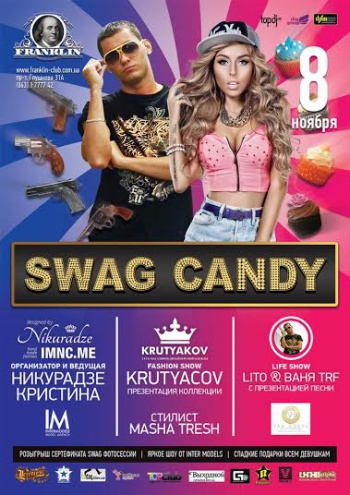 Swag Candy Party в клубе «Franklin»