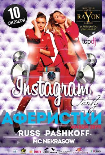 Instagram  Party в клубе «RaYon»