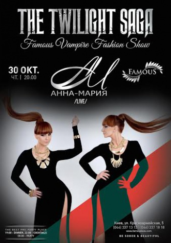The Twilight Saga: Vampire Fashion Show & Анна-Мария в Famous