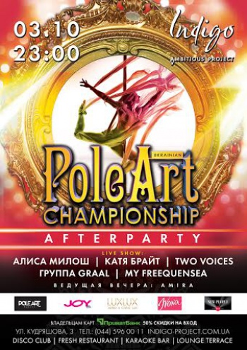 PoleArt Championship Afterparty в клубе Indigo