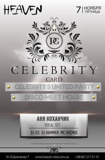 Celebrity's United Party в «Heaven Club»