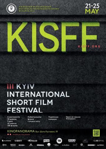 Kyiv International Short Film Festival в Кинопанораме