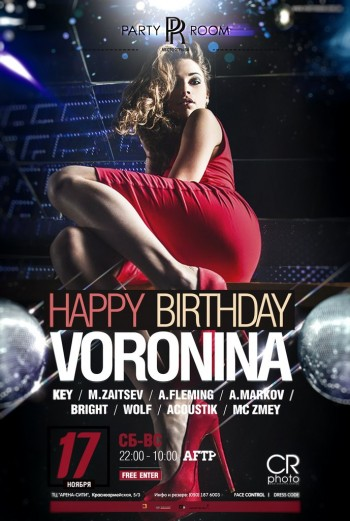 Happy Birthday Voronina в Party Room