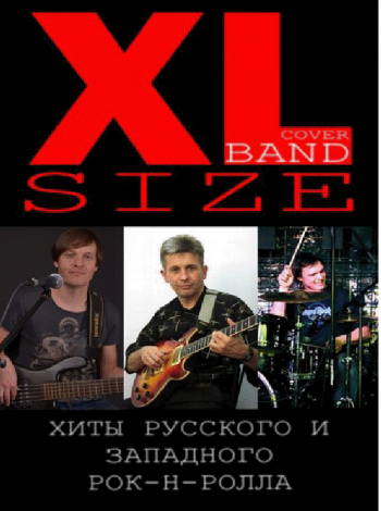 XLsize (cover band) в «Gogol» pub