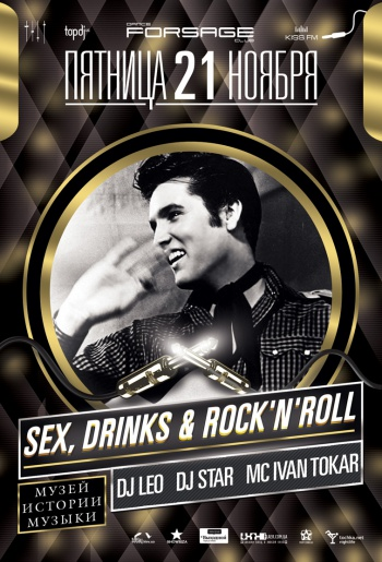 Sex, Drinks & Rock'n'Roll в «Forsage»