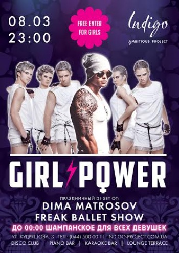 «Girls Power» в клубе «Indigo»