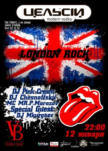 Вечеринка «London Rock» в «Vodka Bar»