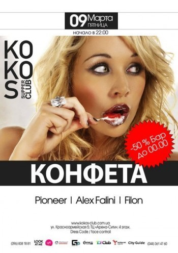 Конфета Kokos Supper Club