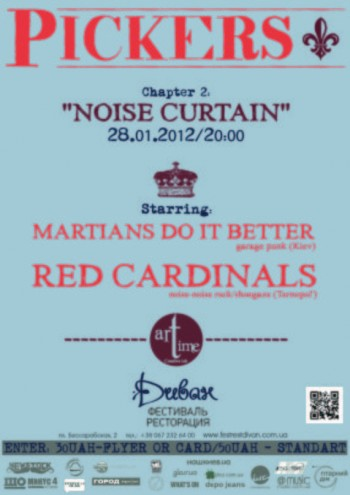 Pickers 2 Noise Curtain (Red Cardinals & Aircraft) в Диване