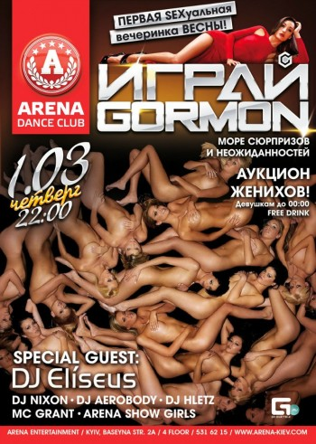 Играй Gormon in «Arena club»