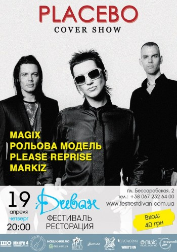 Вечеринка «Placebo Cover Show»