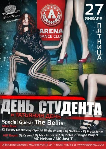 Students Day в «Arena Dance Club»