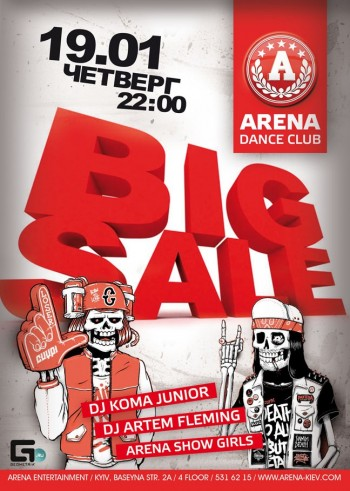 Big sale party в Arena Dance Club
