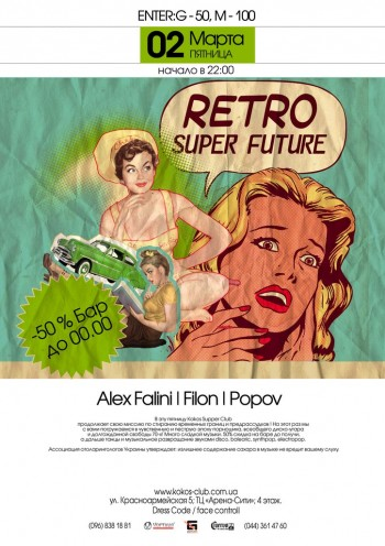Retro super future в «Kokos Supper Club»