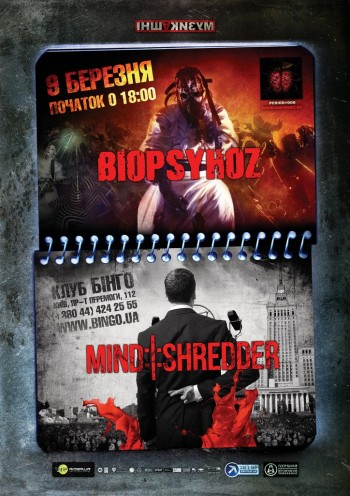 Концерт «Biopsyhoz и Mind Shredder»