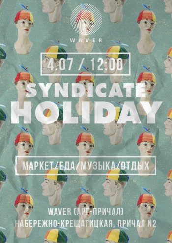 «Syndicate Holiday» в «АртПричал»